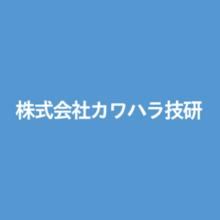 株式会社カワハラ技研 企業イメージ