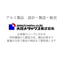 大日メタックス株式会社 企業イメージ