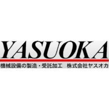 株式会社ヤスオカ 企業イメージ