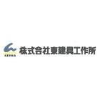 株式会社東建具工作所 企業イメージ