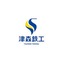 津森鉄工有限会社 企業イメージ