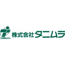 株式会社タニムラ 企業イメージ