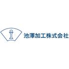 池澤加工株式会社 企業イメージ