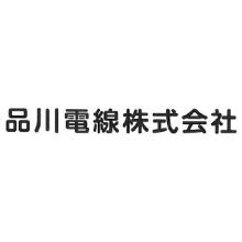 品川電線株式会社 企業イメージ