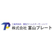 株式会社富山プレート 企業イメージ