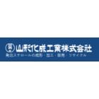 山形化成工業株式会社 企業イメージ