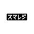 (株)スマレジ_ロゴ_20200604.jpg