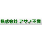 株式会社アサノ不燃 企業イメージ