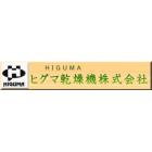 ヒグマ乾燥機株式会社 企業イメージ
