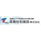 高橋秋和建設株式会社 企業イメージ