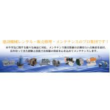 株式会社笹川電機商会 企業イメージ