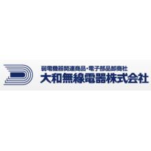 大和無線電器株式会社 企業イメージ