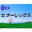 株式会社オーレックス 企業イメージ