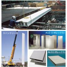 三菱商事建材株式会社 企業イメージ
