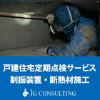 株式会社アイジーコンサルティング 企業イメージ