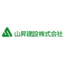 山昇建設株式会社 企業イメージ