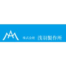 株式会社浅羽製作所 企業イメージ