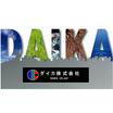 ダイカ株式会社 企業イメージ