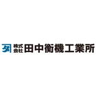 株式会社田中衡機工業所 企業イメージ
