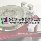 有限会社ケンテックシステムズ 企業イメージ
