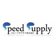 スピードサプライ株式会社 企業イメージ