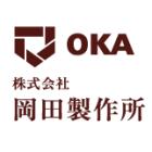 株式会社岡田製作所 企業イメージ