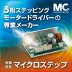 有限会社マイクロステップ 企業イメージ