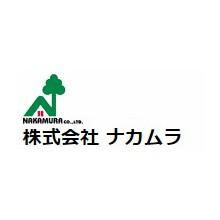 株式会社ナカムラ 企業イメージ