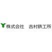 株式会社吉村鉄工所 企業イメージ