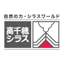 高千穂シラス株式会社 企業イメージ