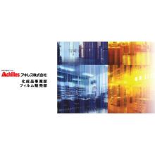 アキレス株式会社 企業イメージ