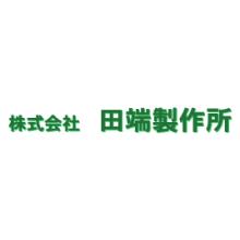 株式会社田端製作所 企業イメージ