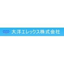 大洋エレックス株式会社 企業イメージ