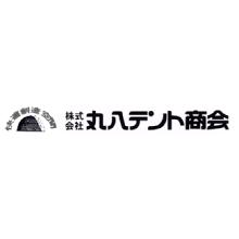 株式会社丸八テント商会 企業イメージ