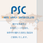 株式会社パーツサプライセンター 企業イメージ