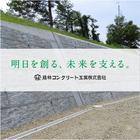 藤林コンクリート工業株式会社 企業イメージ