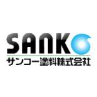 サンコー塗料株式会社 企業イメージ
