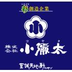 株式会社小彌太 企業イメージ