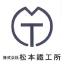 株式会社松本鐵工所 企業イメージ