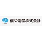 信栄物産株式会社 企業イメージ
