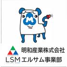エルサム事業部めいわん(イメージ).png