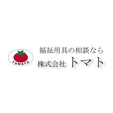 株式会社トマト 企業イメージ