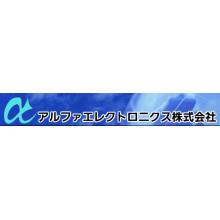 アルファエレクトロニクス株式会社 企業イメージ