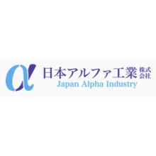 日本アルファ工業株式会社 企業イメージ