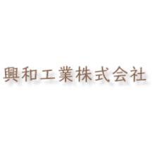 興和工業株式会社 企業イメージ