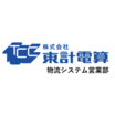 株式会社東計電算 物流システム営業部 企業イメージ