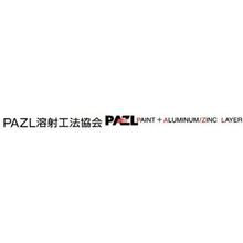 PAZL溶射工法協会 企業イメージ