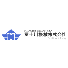 冨士川機械株式会社 企業イメージ