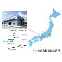 株式会社宮田工業所 企業イメージ