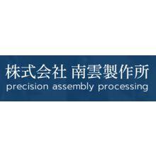 株式会社南雲製作所 企業イメージ